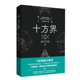 十方界:幽灵觉醒林戈声北京时代华文书局9787569922103煜桓图书的书店