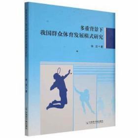 多重背景下我国群众体育发展模式研究徐洁中国原子能出版社9787522103891煜桓图书的书店