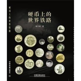 硬币上的世界铁路钱立新中国铁道出版社9787113202163煜桓图书的书店
