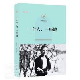 一个人一座城《作家文摘》作家出版社有限公司9787521212570煜桓图书的书店