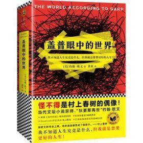 盖普眼中的世界(怪不得是村上春树的偶像!)约翰·欧文江苏凤凰文艺出版社9787559416612煜桓图书的书店