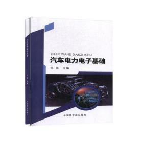 汽车电力电子基础马强原子能出版社9787522101071煜桓图书的书店