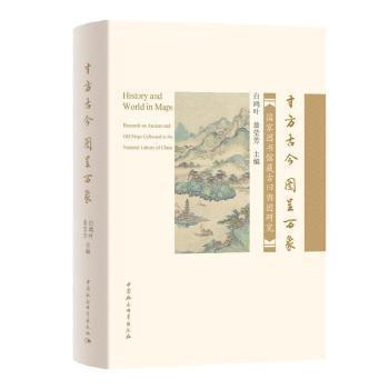 寸方古今,图呈万象(国家图书馆藏古旧舆图研究)
