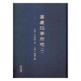 嘉庆江宁府志姚鼐南京出版社有限公司9787553317205煜桓图书的书店