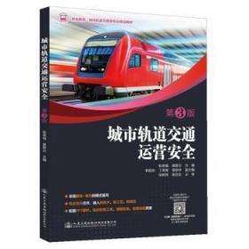 城市轨道交通运营(第3版)耿幸福人民交通出版社股份有限公司9787114172267煜桓图书的书店