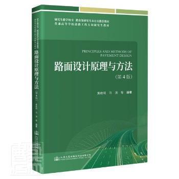 路面设计原理与方法(第4版)