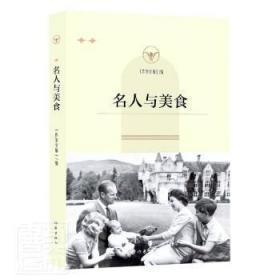 名人与美食《作家文摘》作家出版社有限公司9787521212372煜桓图书的书店