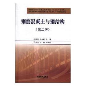钢筋混凝土与钢结构杨维国中国铁道出版社9787113228804煜桓图书的书店