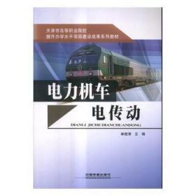 电力机车电传动林桂清中国铁道出版社9787113208493煜桓图书的书店