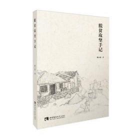 脱贫攻坚手记姚元和西南师范大学出版社9787562199540煜桓图书的书店