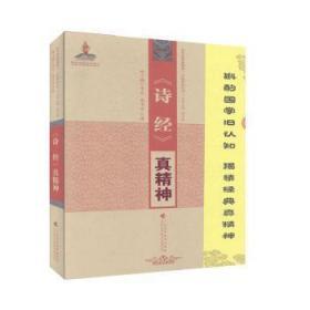 《诗经》真精神高中华广东高等教育出版社9787536166479煜桓图书的书店