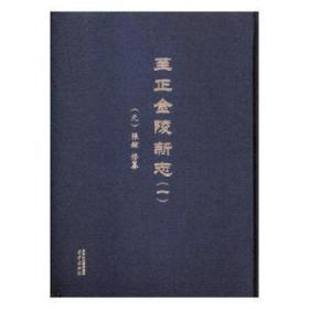 至正金陵新志张铉南京出版社有限公司9787553317250煜桓图书的书店