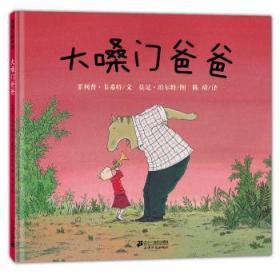 大嗓门爸爸菲利普·韦希特二十一世纪出版社集团有限公司9787539178608煜桓图书的书店