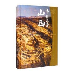 美丽中国:寻根三晋——山西