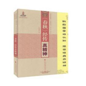 《春秋》经传真精神陈鸿超广东高等教育出版社9787536166851煜桓图书的书店