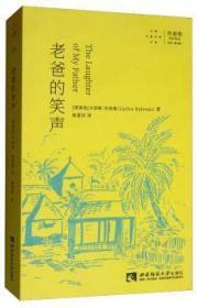 老爸的笑声卡洛斯·布洛桑西南师范大学出版社9787562198178煜桓图书的书店