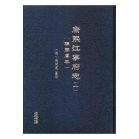 康熙江宁府志:陈开虞本陈开虞篡修南京出版社9787553317236煜桓图书的书店