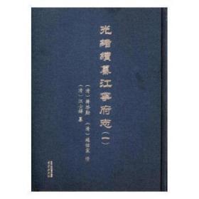 光绪续纂江宁府志汪士铎南京出版社有限公司9787553317199煜桓图书的书店