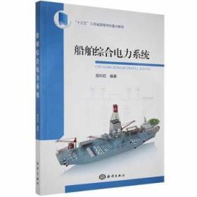船舶综合电力系统者_庞科旺责_张鹤凌海洋出版社9787521007152煜桓图书的书店