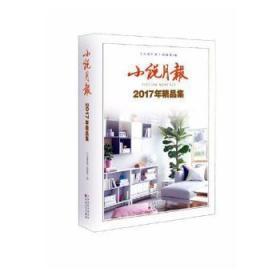 小说月报2017年精品集《小说月报》辑百花文艺出版社9787530674642煜桓图书的书店
