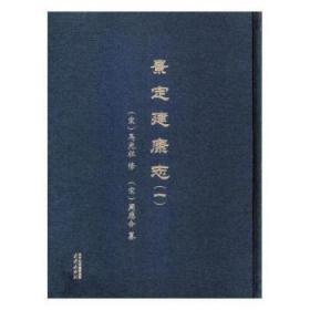 景定建康志周应合南京出版社有限公司9787553317212煜桓图书的书店