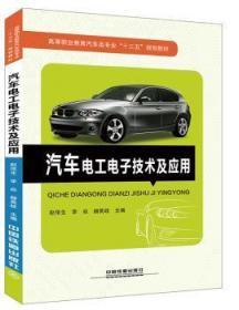汽车电工电子技术及应用赵俊生中国铁道出版社9787113232511煜桓图书的书店