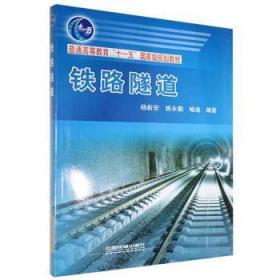 铁路隧道杨新安中国铁道出版社有限公司9787113121877煜桓图书的书店