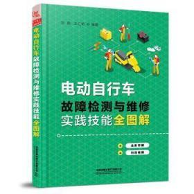 电动自行车故障检测与维修实践技能全图解贺鹏中国铁道出版社9787113258757煜桓图书的书店