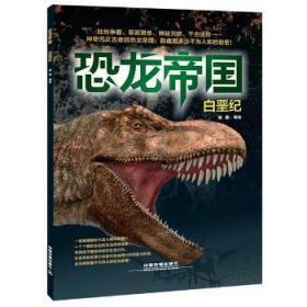 恐龙帝国:白垩纪         让孩了解每个恐龙的典型特征,满足小恐龙迷们的需求。瑾蔚绘中国铁道出版社9787113188795煜桓图书的书店