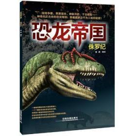 恐龙帝国:侏罗纪         让孩了解每个恐龙的典型特征,满足小恐龙迷们的需求。瑾蔚绘中国铁道出版社9787113188788煜桓图书的书店
