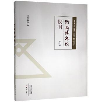 河南博物院院刊(第三辑)