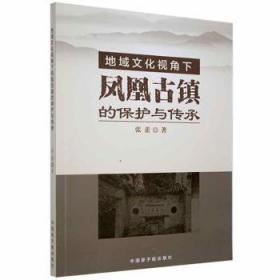 地域文化视角下凤凰古镇的保护与传承张蕾中国原子能出版社9787522102092煜桓图书的书店