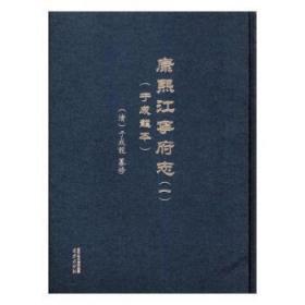 康熙江宁府志:于成龙本于成龙南京出版社有限公司9787553317229煜桓图书的书店