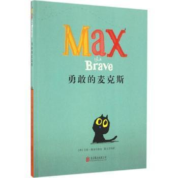 勇敢的麦克斯艾德·维尔北京联合出版有限责任公司9787550277021煜桓图书的书店