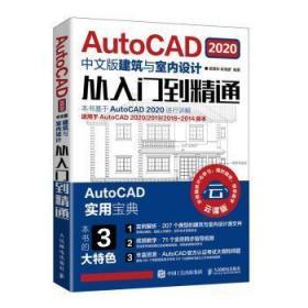 AutoCAD2020中文版建筑与室内设计从入门到精通