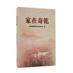 家在奇乾应急管理部森林消部煤炭工业出版社9787502072261煜桓图书的书店