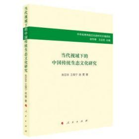 当代视域下的中国传统生态文化研究/中华优秀传统文化的时代价值研究