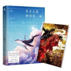 我多么想和你见一面七堇年等北京时代华文书局9787569916294煜桓图书的书店