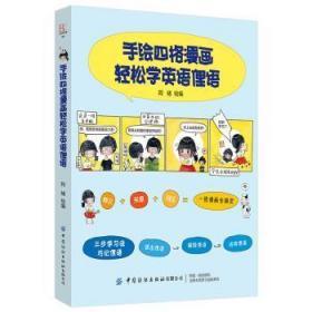 手绘四格漫画轻松学英语俚语阿褚中国纺织出版社9787518065080煜桓图书的书店
