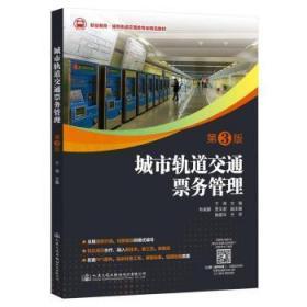 城市轨道交通票务管理(第3版)于涛人民交通出版社股份有限公司9787114164491煜桓图书的书店