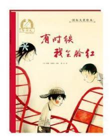 有时候我会脸红阳德·金德尔文图海燕出版社9787535071279煜桓图书的书店