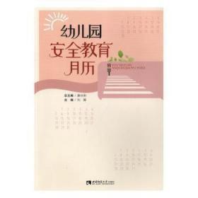幼儿园教育月历康世西南师范大学出版社9787562198604煜桓图书的书店