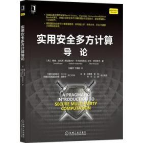 实用多方计算导论戴维·埃文斯机械工业出版社9787111681403煜桓图书的书店