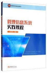 管理信息系统实践教程/杜治国杜治国西南师范大学出版社9787562198963煜桓图书的书店