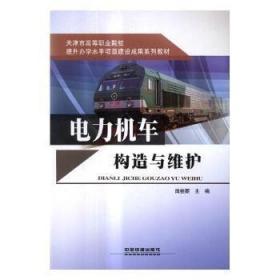电力机车构造与维护田桂丽中国铁道出版社9787113208455煜桓图书的书店