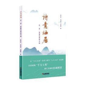 诗意栖居(在浙里看见美丽中国)何玲玲浙江摄影出版社9787551429481煜桓图书的书店