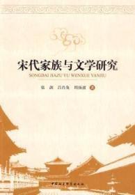 宋代家族与文学研究张剑中国社会科学出版社9787500480587煜桓图书的书店