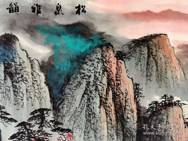 刘海粟 泼彩山水 松泉雅韵