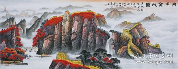 侯德昌 山水 长城幽燕金秋图