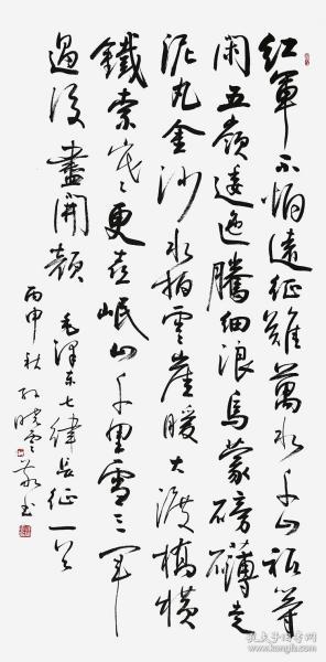 孙晓云书法  红军不怕远征难